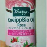 クナイプビオ オイル「ローズ」-KneippBio Oil-
