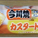 お薦めの冷凍食品!ニチレイの「今川焼」カスタードクリーム