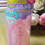 「菊正宗」日本酒の化粧水(高保湿)
