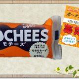ローソン「MOCHEESモチーズ チョコ」めざましじゃんけん「ボーナスチャンス」で当たったので食べてみた♪