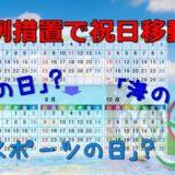 【注意!】7/19、8/11は平日!10月は祝日無し!7月・8月・10月は祝日が移動(2021年)