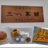 創業明治38年札幌の老舗菓子メーカーの「三八菓舗」東京店へ行ってみました!