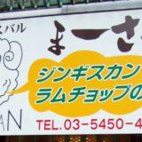 「孤独のグルメ」の店ジンギスバル 「まーさん」