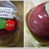 セブンイレブン9/21発売「安納芋のムースケーキ クッキー&芋ブリュレ」食べてみた♪
