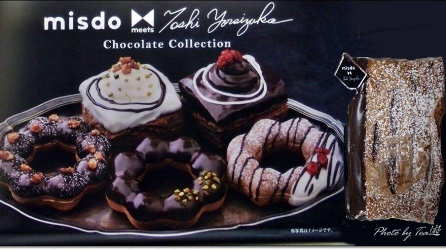 期間限定&数量限定の「ミスドmeetsトシ・ヨロイヅカ ショコラコレクション」を食べてみました♪