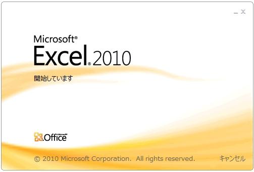 2019年、Excel2010が開かずに「動作を停止しました」と終了してしまう現象の対処法