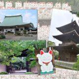 招き猫発祥の地「豪徳寺」、迷わず行けるルート(図解入り)や三重塔の楽しみ方