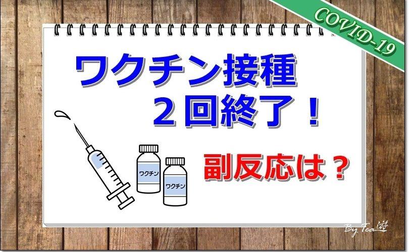 新型コロナワクチン接種の副反応、事前準備などあれこれ(備忘録)