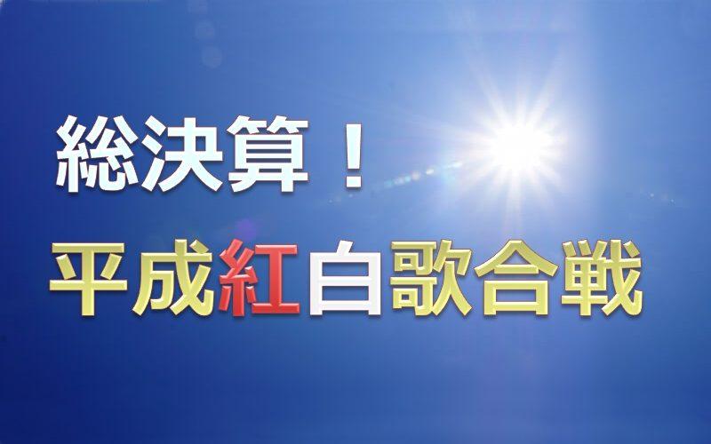 4/29放送予定NHK「総決算!平成紅白歌合戦」にリクエスト