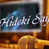 西城秀樹のコンサートLIVE映像と本人歌声入りカラオケで歌おう!(JOY SOUNDより5/16配信)