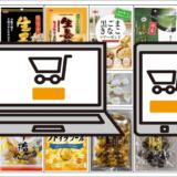 【購入方法】日進製菓「8種類の飴バラエティアソート」やその他の飴をクリックポストでお得に購入