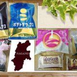 信越限定カルビー「ポテトデラックス」と長野「ヌーベル梅林堂」のスイーツ