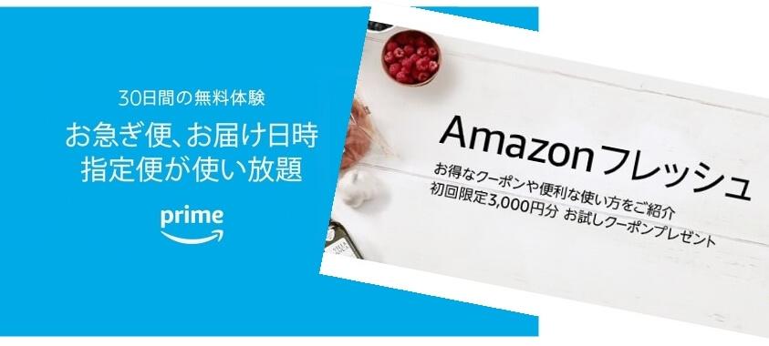 賢く解約!「Amazonプライム」「Amazonフレッシュ」の無料体験を解約する方法