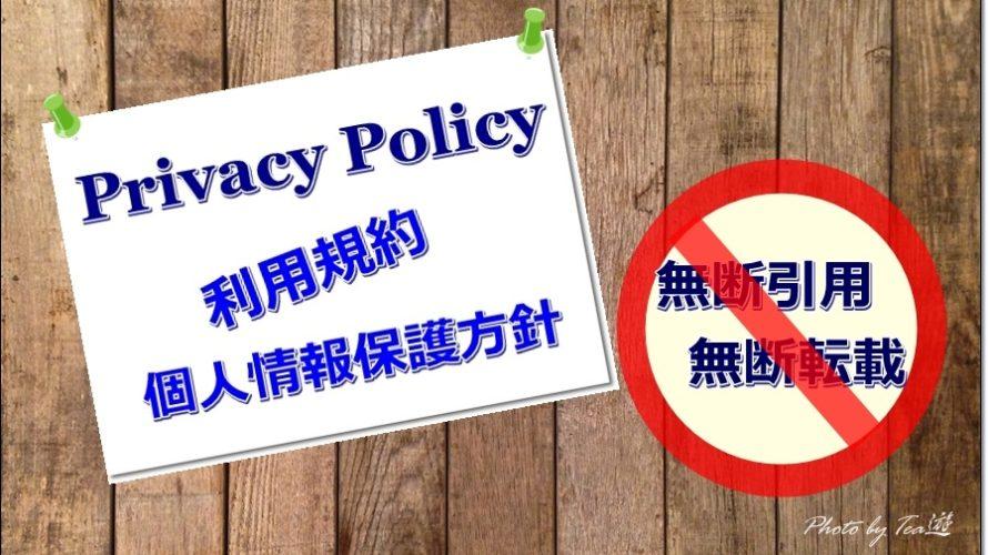 Privacy policy(プライバシーポリシー)について
