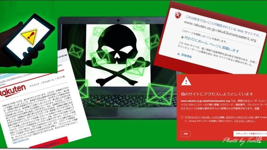 【注意!】「件名:Rakuten.co.jp にご登録のアカウント(名前、パスワード、その他個人情報)の確認」メールはフィッシング