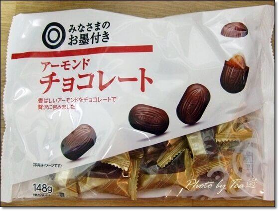 袋入り個包装アーモンドチョコレート@みなさまのお墨付き