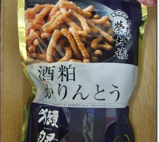 酒粕かりんとう「獺祭」