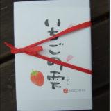絶品!「静花」の予約必至の和菓子「いちごの雫」