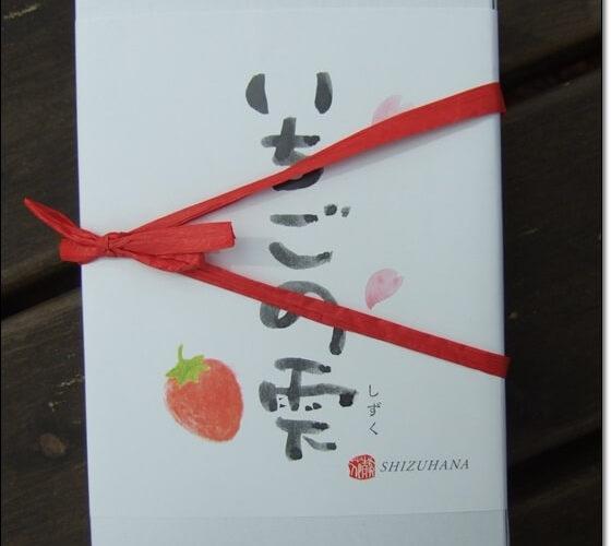 絶品!予約必至の和菓子「いちごの雫」