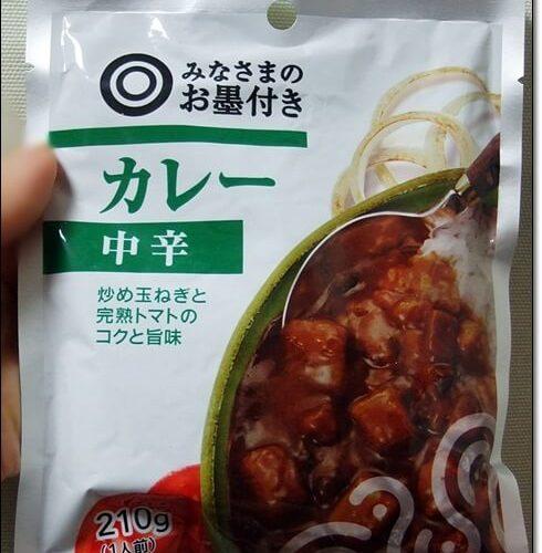 「みなさまのお墨付き」カレー85円