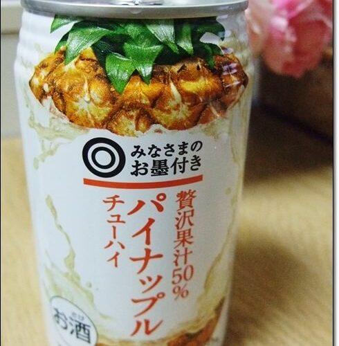 贅沢果汁50%パイナップルチューハイ