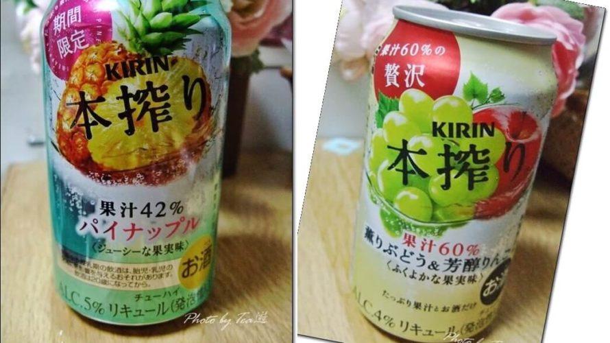 キリン「本搾り」期間限定の2品(果汁42%「パイナップル」と果汁60%の物)を飲んでみた!