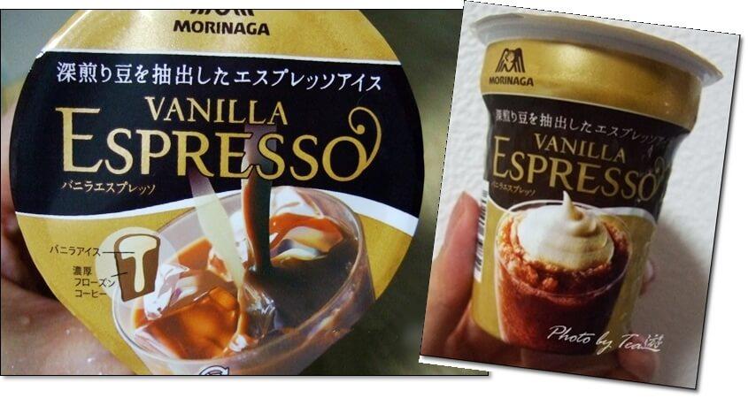 今年はもう買えないと諦めていた森永「バニラエスプレッソ」アイスがAmazonで!