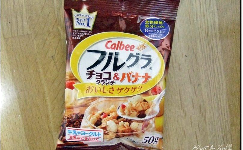 カルビー「フルグラ チョコクランチ&バナナ」50gおためしサイズ!を食べてみた♪