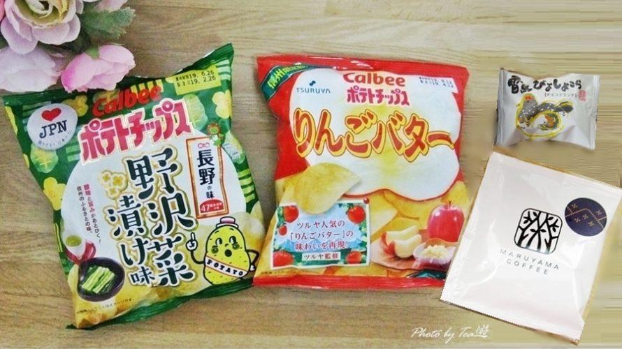 信州・長野限定ポテトチップス「野沢菜漬け味」「りんごバター味」など限定品♪