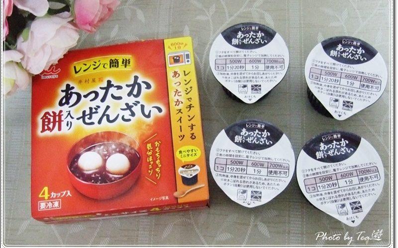 井村屋初の冷凍ぜんざい!「4コ入 あったか餅入りぜんざい」レンジで1分超簡単でおいしい♪