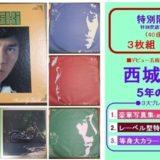 西城秀樹デビュー5周年記念特別限定盤アルバム発見!