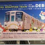 11/1運行開始、京王線「サンリオラッピング電車」の外装・車内の様子(動画あり)
