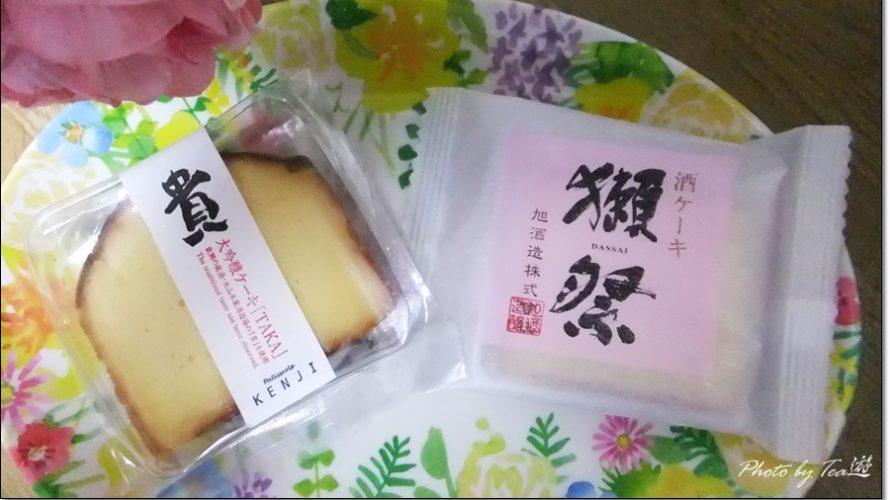 山口県の銘酒「獺祭」と「貴」の酒ケーキ(個包装)を食べてみた♪