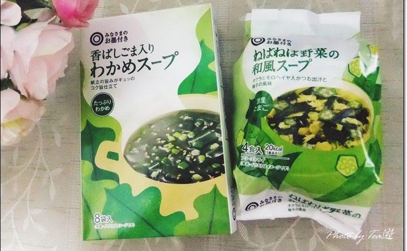 「みなさまのお墨付き」わかめスープとねばねば野菜の和風スープ