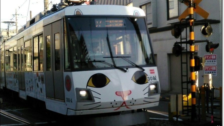 東急世田谷線「幸福の招き猫電車」復活!