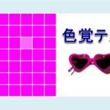 「色覚テスト」が面白い!最高スコア以上のキャラがある!